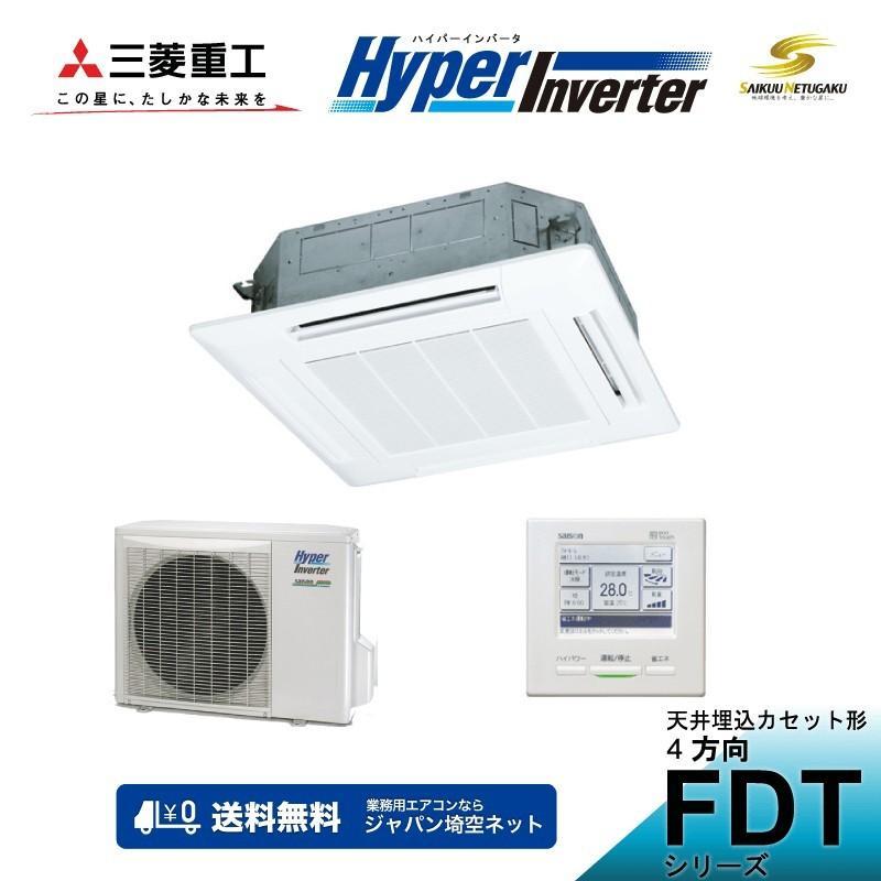 「送料無料」業務用エアコン三菱重工-HyperInverter-FDTVP404HAG4AG天井埋込カセット形4方向