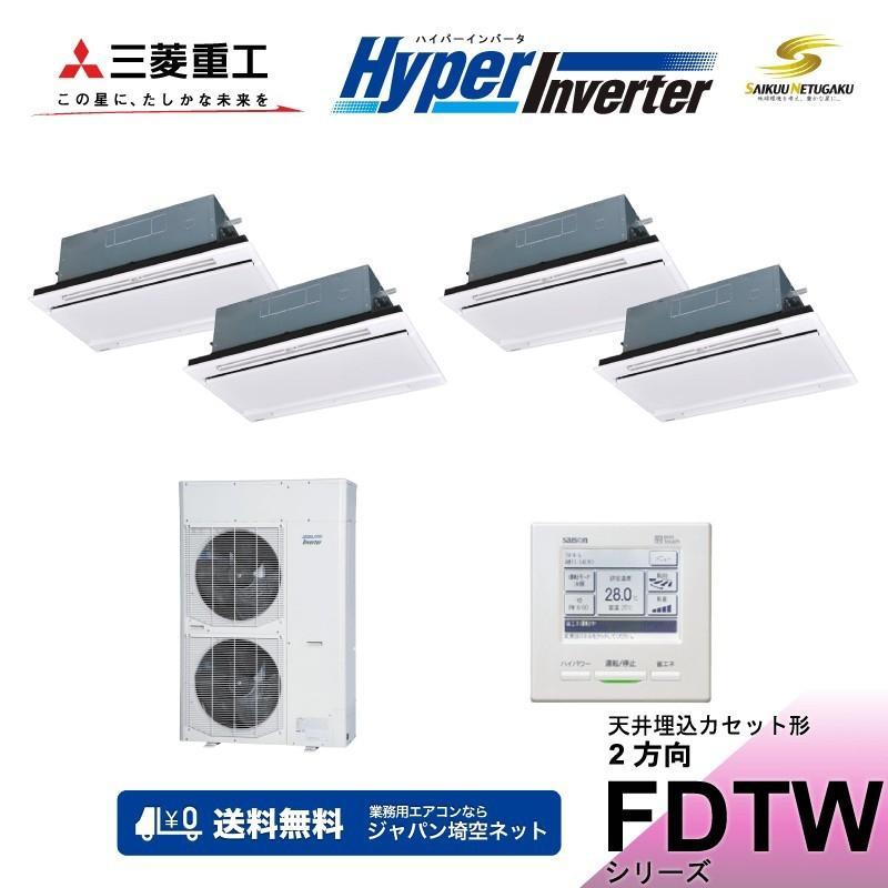 「送料無料」業務用エアコン三菱重工-HyperInverter-FDTWVP2244HD4AG天井埋込カセット形2方向