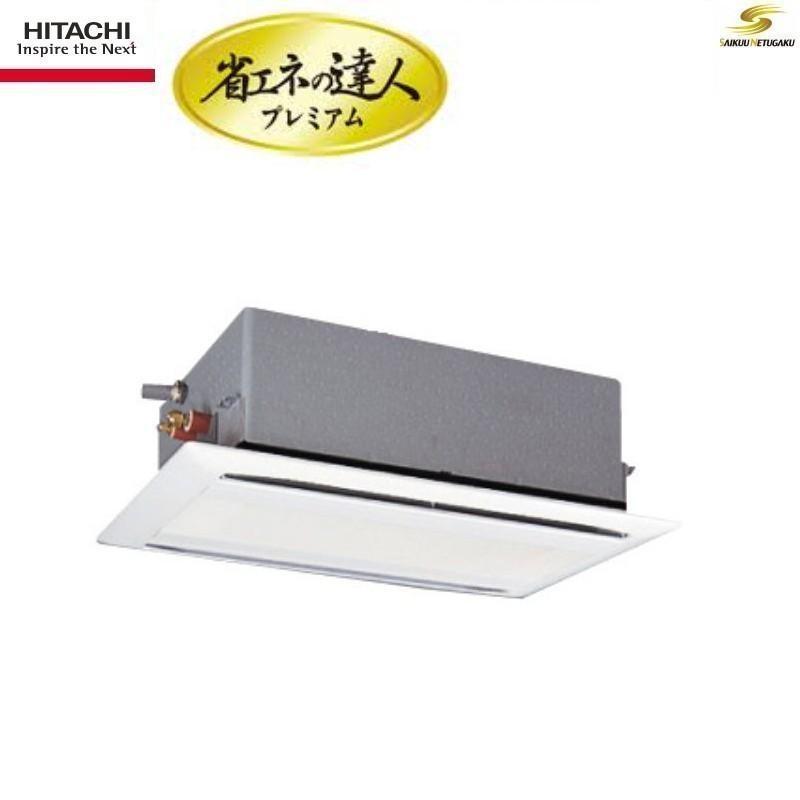 「送料無料」業務用エアコン日立省エネの達人プレミアムRCID-AP140GH4天井埋込カセット形2方向
