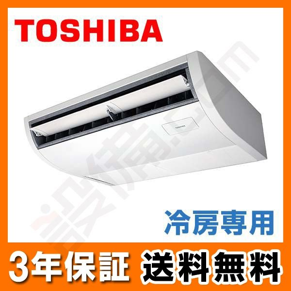 ACRA04087X 東芝 業務用エアコン 冷房専用 天井吊形 1.5馬力 シングル 冷房専用 三相200V ワイヤレス