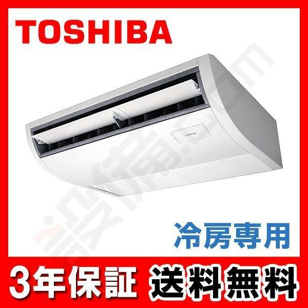 ACRA05685A4 東芝 業務用エアコン 冷房専用 天井吊形 2.3馬力 シングル 冷房専用 三相200V ワイヤード