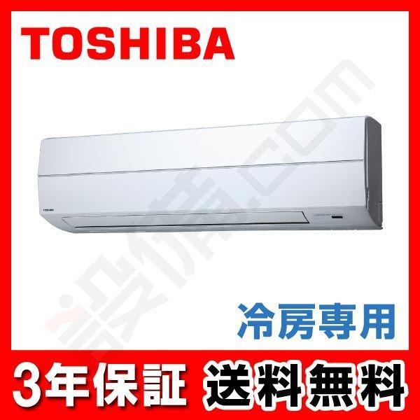 AKRA04565A4 東芝 業務用エアコン 冷房専用 壁掛形 1.8馬力 シングル 冷房専用 三相200V ワイヤード