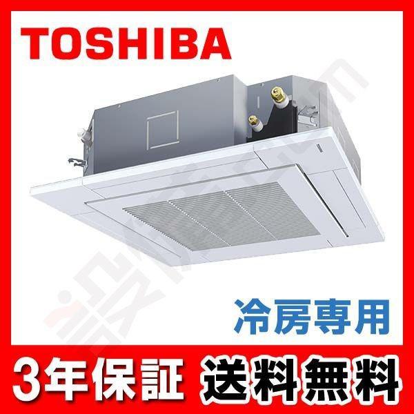 AURA04077X 東芝 業務用エアコン 冷房専用 天井カセット4方向 1.5馬力 シングル 冷房専用 三相200V ワイヤレス