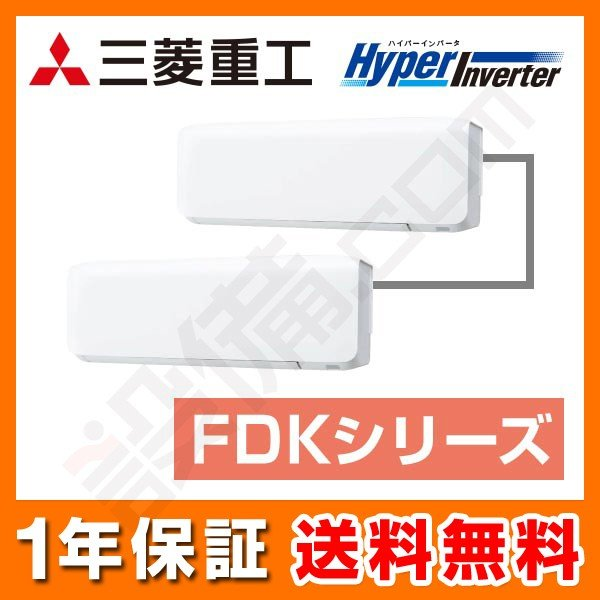 FDKV1125HPA5S 三菱重工 業務用エアコン HyperInverter 壁掛形 4馬力 同時ツイン 標準省エネ 三相200V ワイヤード