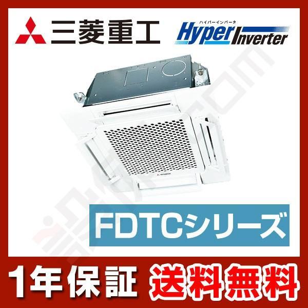 FDTCV565HK5SA-airflex 三菱重工 業務用エアコン HyperInverter 天井カセット4方向小容量 エアフレックス 2.3馬力 シングル 標準省エネ 単相200V ワイヤード
