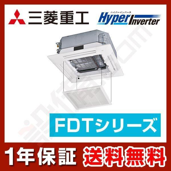 FDTV805H5S-osouji 三菱重工 業務用エアコン HyperInverter 天井カセット4方向 お掃除ラクリーナパネル 3馬力 シングル 標準省エネ 三相200V ワイヤード
