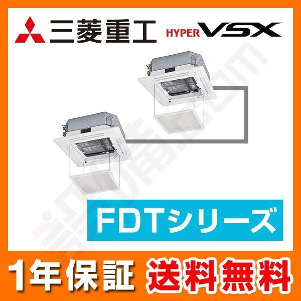 FDTVP2244HPS5L-osouji 三菱重工 業務用エアコン ハイパーVSX 天井カセット4方向 お掃除ラクリーナパネル 8馬力 同時ツイン 標準省エネ 三相200V ワイヤード
