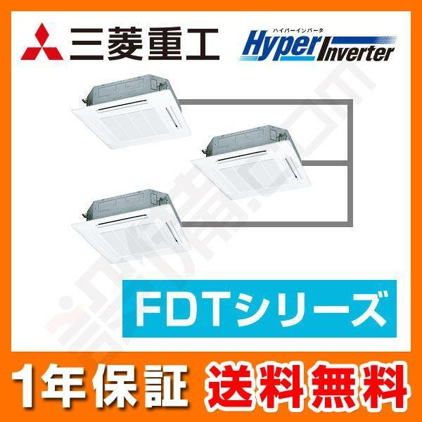 FDTVP2244HT5S-白い 三菱重工 業務用エアコン HyperInverter 天井カセット4方向 ホワイトパネル 8馬力 同時トリプル 標準省エネ 三相200V ワイヤード