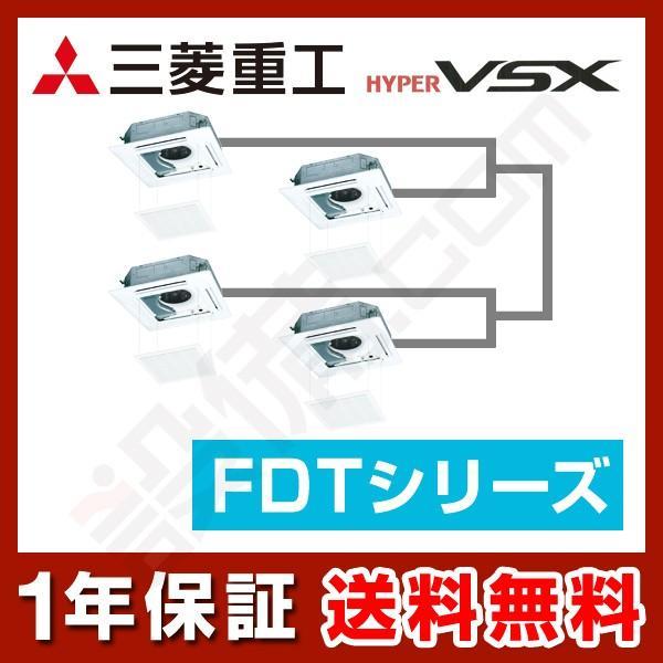 FDTVP2804HDS5LA-raku 三菱重工 業務用エアコン ハイパーVSX 天井カセット4方向 ラクリーナパネル 10馬力 同時ダブルツイン 標準省エネ 三相200V ワイヤード
