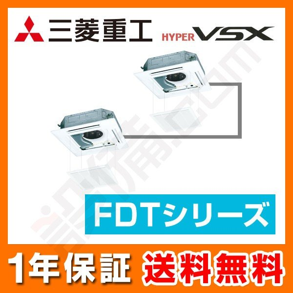 FDTVP2804HPS5LA-raku-k 三菱重工 業務用エアコン ハイパーVSX 天井カセット4方向 ラクリーナパネル 10馬力 個別ツイン 標準省エネ 三相200V ワイヤード
