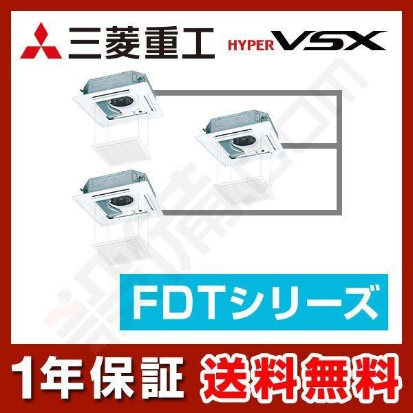 FDTVP2804HTS5L-raku 三菱重工 業務用エアコン ハイパーVSX 天井カセット4方向 ラクリーナパネル 10馬力 同時トリプル 標準省エネ 三相200V ワイヤード