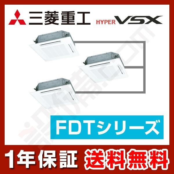 FDTVP2804HTS5LA-白い-k 三菱重工 業務用エアコン ハイパーVSX 天井カセット4方向 ホワイトパネル 10馬力 個別トリプル 標準省エネ 三相200V ワイヤード