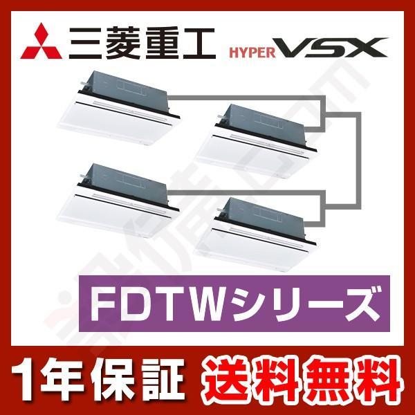 FDTWVP2244HDS5LA-白い-k 三菱重工 業務用エアコン ハイパーVSX 天井カセット2方向 ホワイトパネル 8馬力 個別ダブルツイン 標準省エネ 三相200V ワイヤード