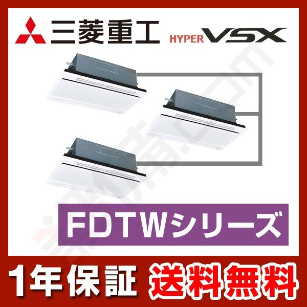 FDTWVP2244HTS5LA-白い 三菱重工 業務用エアコン ハイパーVSX 天井カセット2方向 ホワイトパネル 8馬力 同時トリプル 標準省エネ 三相200V ワイヤード