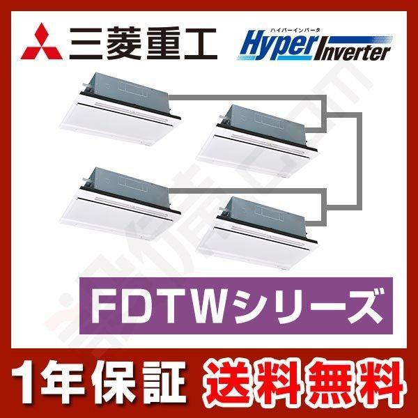 FDTWVP2804HD4AG-白い 三菱重工 HyperInverter 天井カセット2方向 ホワイトパネル 10馬力 同時ダブルツイン 標準省エネ 三相200V ワイヤード