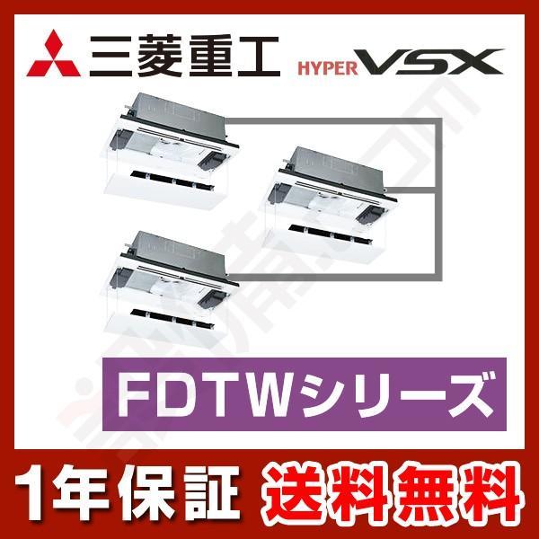 FDTWVP2804HTS5LA-raku 三菱重工 業務用エアコン ハイパーVSX 天井カセット2方向 ラクリーナパネル 10馬力 同時トリプル 標準省エネ 三相200V ワイヤード