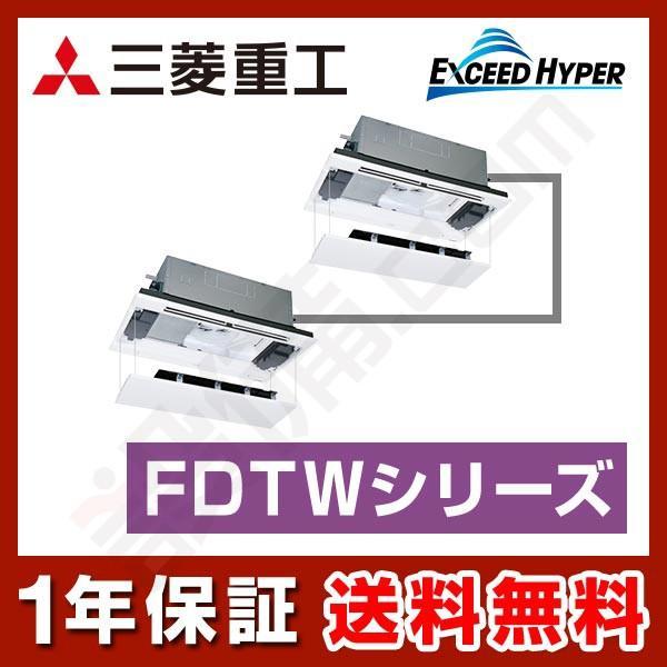 FDTWZ805HP5S-raku 三菱重工 業務用エアコン エクシードハイパー 天井カセット2方向 ラクリーナパネル 3馬力 同時ツイン 超省エネ 三相200V ワイヤード