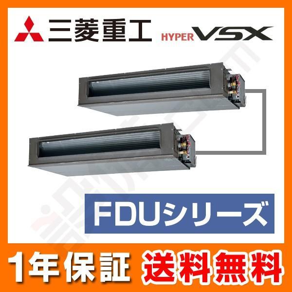 FDUVP2244HPS5LA 三菱重工 業務用エアコン ハイパーVSX 高静圧ダクト形 8馬力 同時ツイン 標準省エネ 三相200V ワイヤード