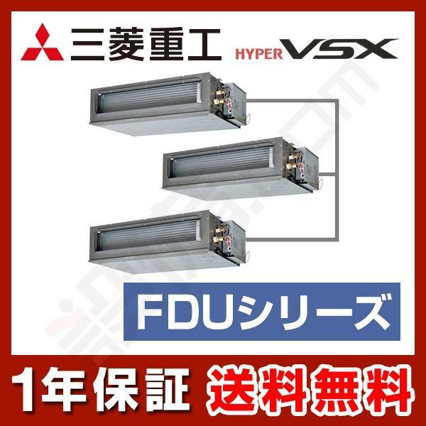 FDUVP2244HTS5LA 三菱重工 業務用エアコン ハイパーVSX 高静圧ダクト形 8馬力 同時トリプル 標準省エネ 三相200V ワイヤード