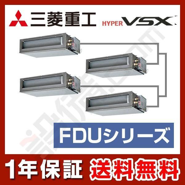FDUVP2804HDS5LA 三菱重工 業務用エアコン ハイパーVSX 高静圧ダクト形 10馬力 同時ダブルツイン 標準省エネ 三相200V ワイヤード