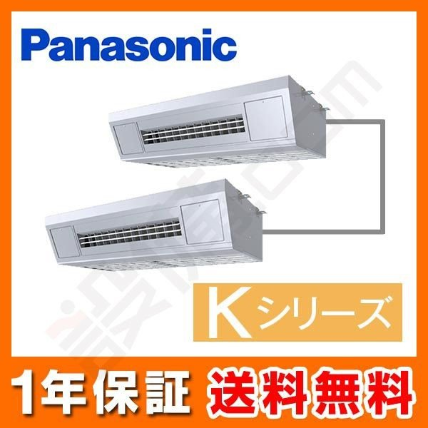 PA-P160V4KXDN パナソニック 業務用エアコン Kシリーズ 天吊形厨房用エアコン 6馬力 同時ツイン 寒冷地用 三相200V ワイヤード