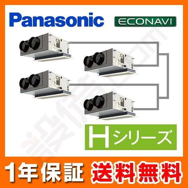 PA-P224F6HV パナソニック 業務用エアコン Hシリーズ エコナビ 天井ビルトインカセット形 8馬力 同時ダブルツイン 標準省エネ 三相200V ワイヤード