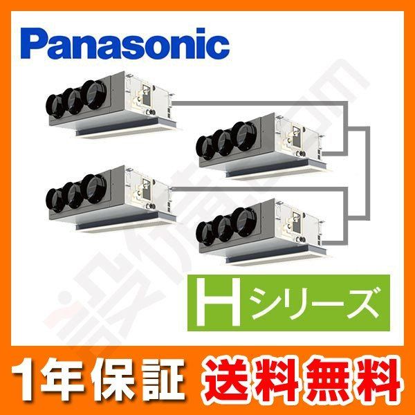 PA-P280F6HVN パナソニック 業務用エアコン Hシリーズ 天井ビルトインカセット形 10馬力 同時ダブルツイン 標準省エネ 三相200V ワイヤード