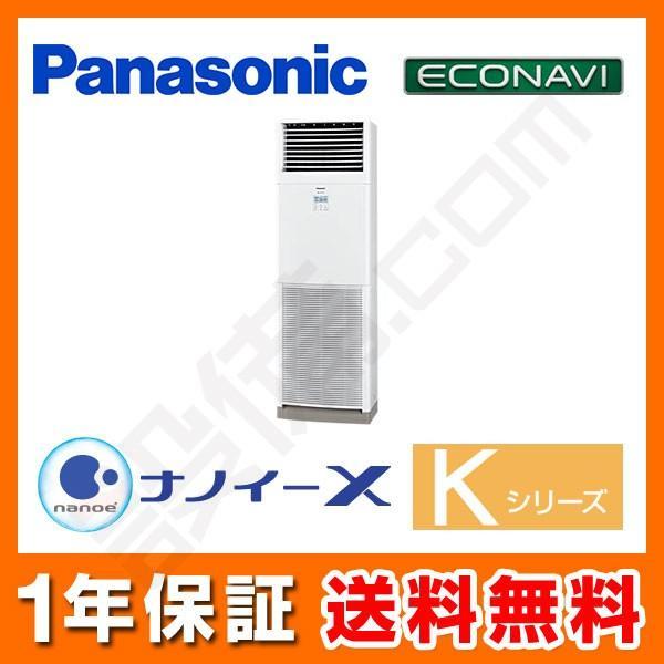 PA-P56B6KA パナソニック 業務用エアコン Kシリーズ エコナビ 床置形 2.3馬力 シングル 寒冷地用 三相200V ワイヤード