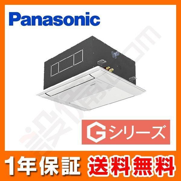 PA-SP40DM5GN パナソニック 業務用エアコン Gシリーズ 1方向天井カセット形 1.5馬力 シングル 超省エネ 三相200V ワイヤード