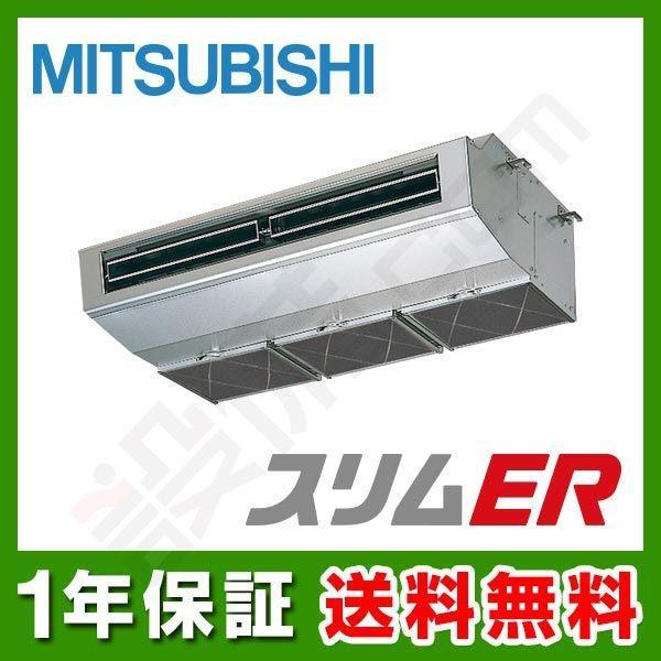 PCZ-ERP80HJ 三菱電機 業務用エアコン スリムER 厨房用天吊形 3馬力 シングル 標準省エネ 三相200V ワイヤード