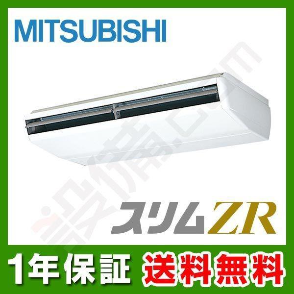 PCZ-ZRP280CK 三菱電機 業務用エアコン スリムZR 天吊形 上下風向4段階切り換えタイプ 10馬力 シングル 超省エネ 三相200V ワイヤード