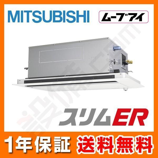 PLZ-ERMP45SLEV 三菱電機 業務用エアコン スリムER 天井カセット2方向 ムーブアイ 1.8馬力 シングル 標準省エネ 単相200V ワイヤード
