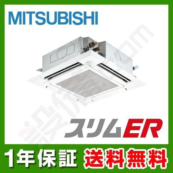 PLZ-ERMP80EY 三菱電機 業務用エアコン スリムER 天井カセット4方向 3馬力 シングル 標準省エネ 三相200V ワイヤード 冷媒R32