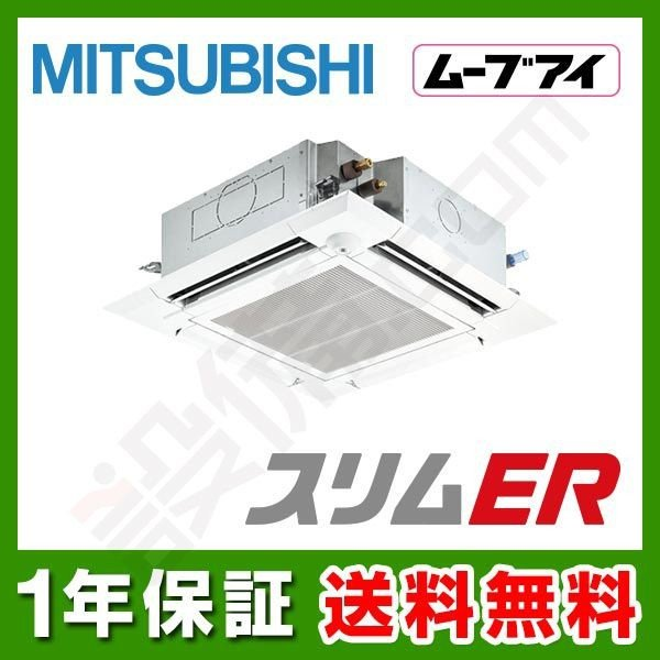 PLZ-ERP112ELEH 三菱電機 業務用エアコン スリムER 天井カセット4方向 ムーブアイ 4馬力 シングル 標準省エネ 三相200V ワイヤレス