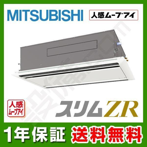 PLZ-ZRMP63LFR 三菱電機 業務用エアコン スリムZR 天井カセット2方向 人感ムーブアイ 2.5馬力 シングル 超省エネ 三相200V ワイヤード