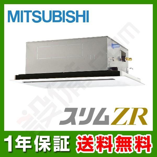 PLZ-ZRMP63LV 三菱電機 業務用エアコン スリムZR 天井カセット2方向 2.5馬力 シングル 超省エネ 三相200V ワイヤード