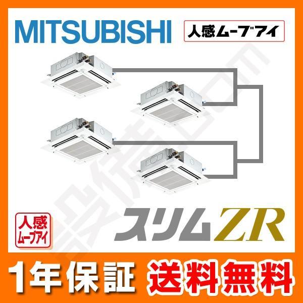 PLZD-ZRP280ELFV 三菱電機 業務用エアコン スリムZR 天井カセット4方向 人感ムーブアイ 10馬力 同時フォー 超省エネ 三相200V ワイヤレス