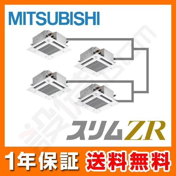 PLZD-ZRP280GV 三菱電機 業務用エアコン スリムZR 天井カセット4方向 コンパクト 10馬力 同時フォー 超省エネ 三相200V ワイヤード