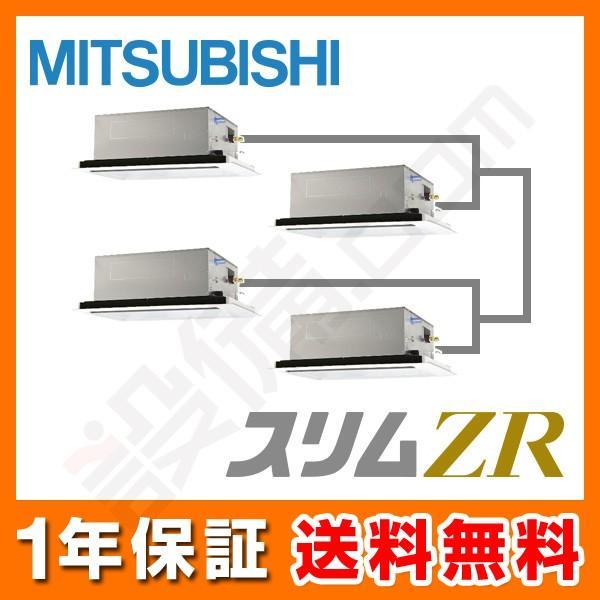 PLZD-ZRP280LV 三菱電機 業務用エアコン スリムZR 天井カセット2方向 10馬力 同時フォー 超省エネ 三相200V ワイヤード