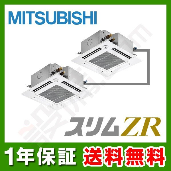PLZX-ZRMP160GV 三菱電機 業務用エアコン スリムZR 天井カセット4方向 コンパクト 6馬力 同時ツイン 超省エネ 三相200V ワイヤード