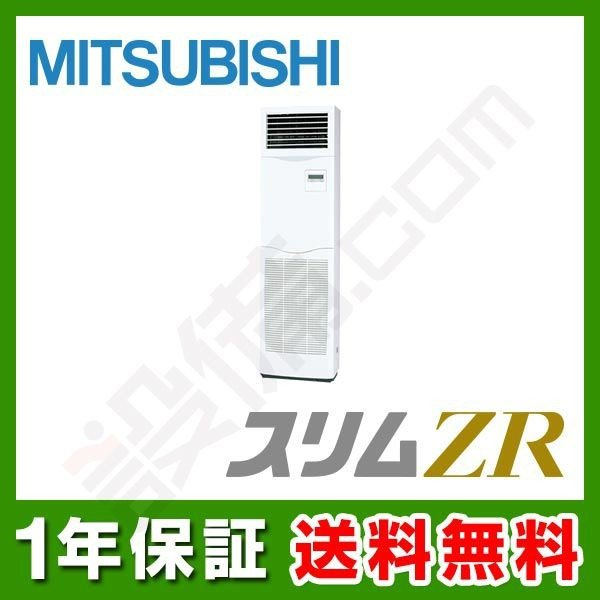 PSZ-ZRMP50KK 三菱電機 業務用エアコン スリムZR 床置形 2馬力 シングル 超省エネ 三相200V ワイヤード