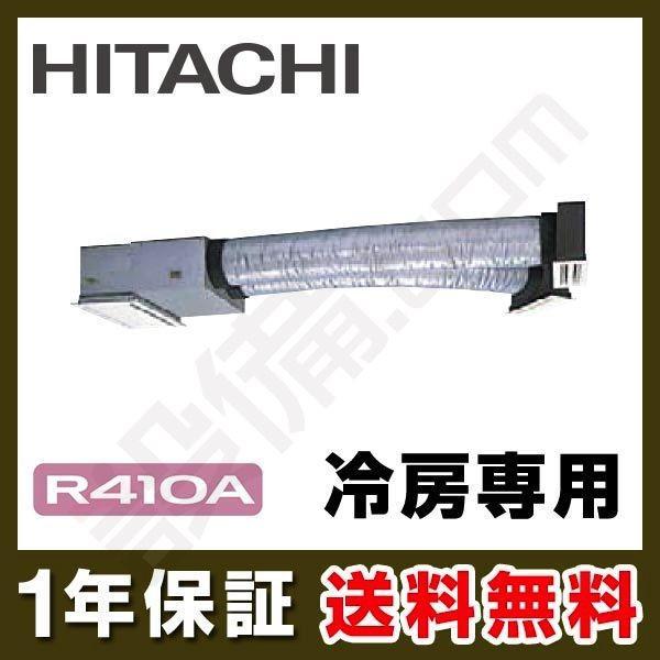 RCB-AP56EA5 日立 業務用エアコン 冷房専用 ビルトイン 2.3馬力 シングル 三相200V ワイヤード 冷媒R410A