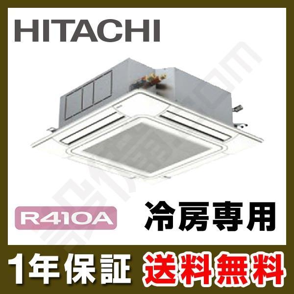RCI-AP63EA7 日立 業務用エアコン 冷房専用 てんかせ4方向 2.5馬力 シングル 三相200V ワイヤード 冷媒R410A