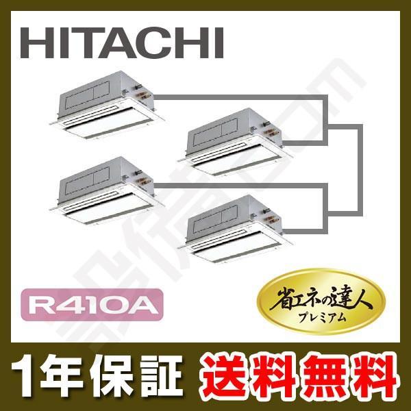 RCID-AP224GHW7 日立 業務用エアコン 省エネの達人プレミアム てんかせ2方向 8馬力 同時フォー 三相200V ワイヤード 冷媒R410A