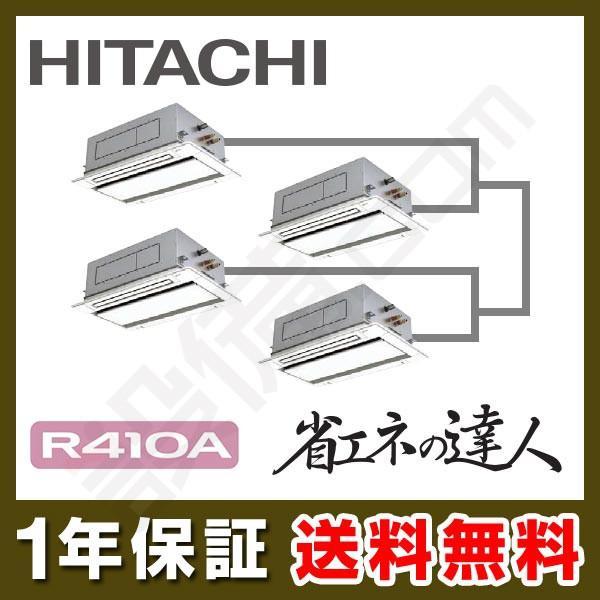 RCID-AP280SHW8 日立 業務用エアコン 省エネの達人 てんかせ2方向 10馬力 同時フォー 標準省エネ 三相200V ワイヤード 冷媒R410A