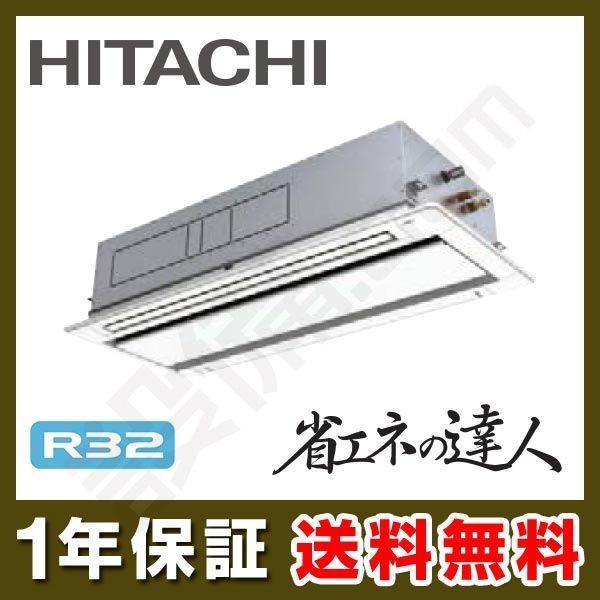 RCID-GP112RSH1 日立 業務用エアコン 省エネの達人 てんかせ2方向 4馬力 シングル 標準省エネ 三相200V ワイヤード 冷媒R32