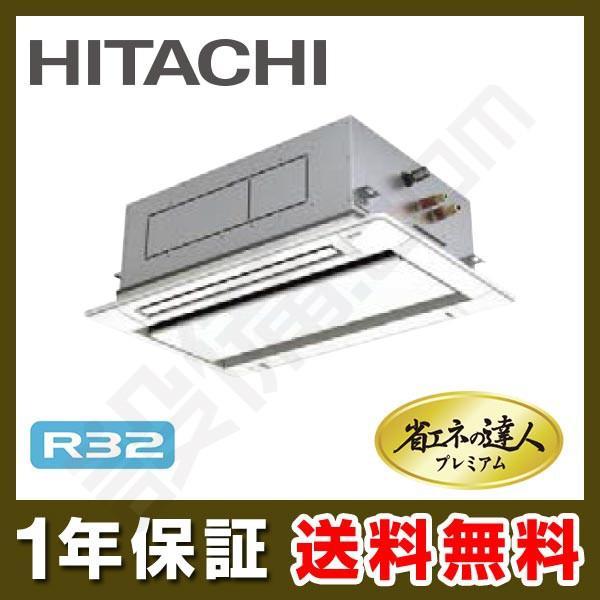 RCID-GP45RGHJ2 日立 業務用エアコン 省エネの達人プレミアム てんかせ2方向 1.8馬力 シングル 超省エネ 単相200V ワイヤード 冷媒R32