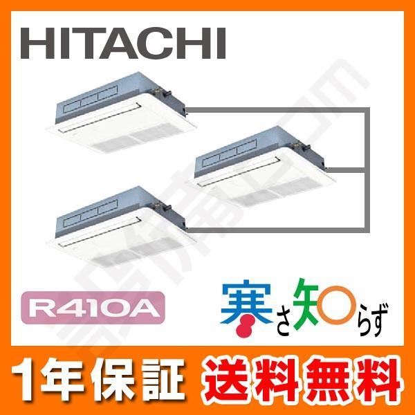 RCIS-AP160HNG11-kobetsu 日立 業務用エアコン 寒さ知らず てんかせ1方向 6馬力 個別トリプル 寒冷地向け 三相200V ワイヤード 冷媒R410A