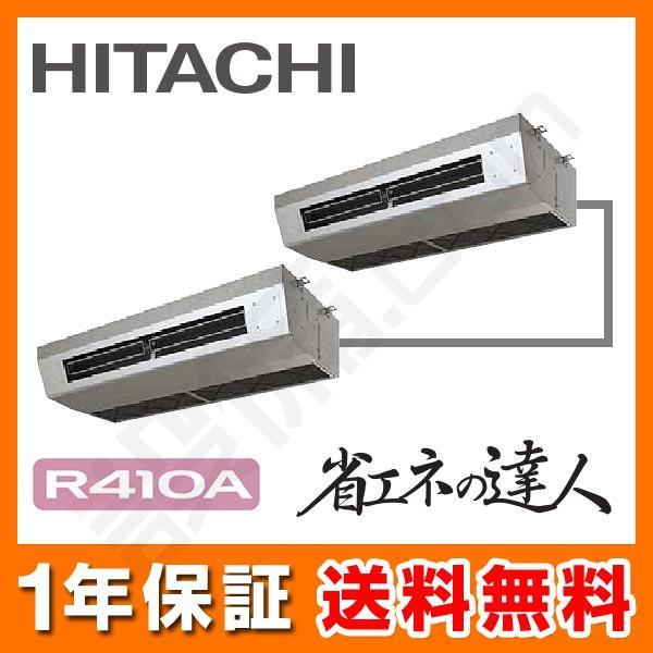 RPCK-AP280SHP7-kobetsu 日立 業務用エアコン 省エネの達人 厨房用てんつり 10馬力 個別ツイン 標準省エネ 三相200V ワイヤード 冷媒R410A