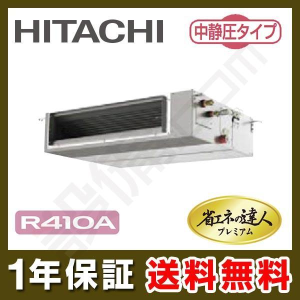 RPI-AP63GHJC8 日立 業務用エアコン 省エネの達人プレミアム 中静圧型 てんうめ 2.5馬力 シングル 単相200V ワイヤード 冷媒R410A